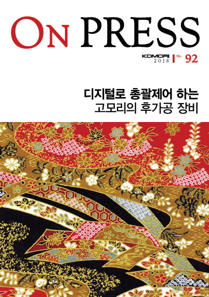 On Press No.92(18년2월)
